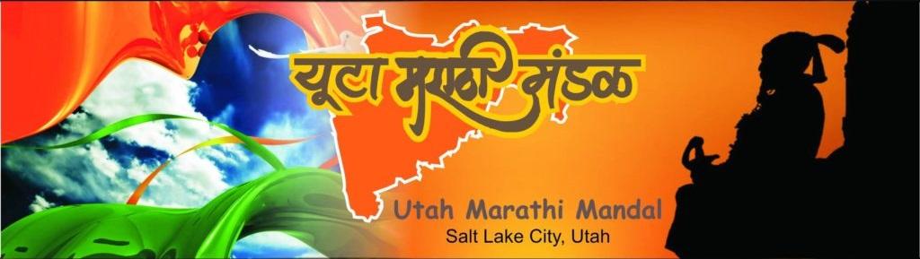 Utah Marathi Mandal